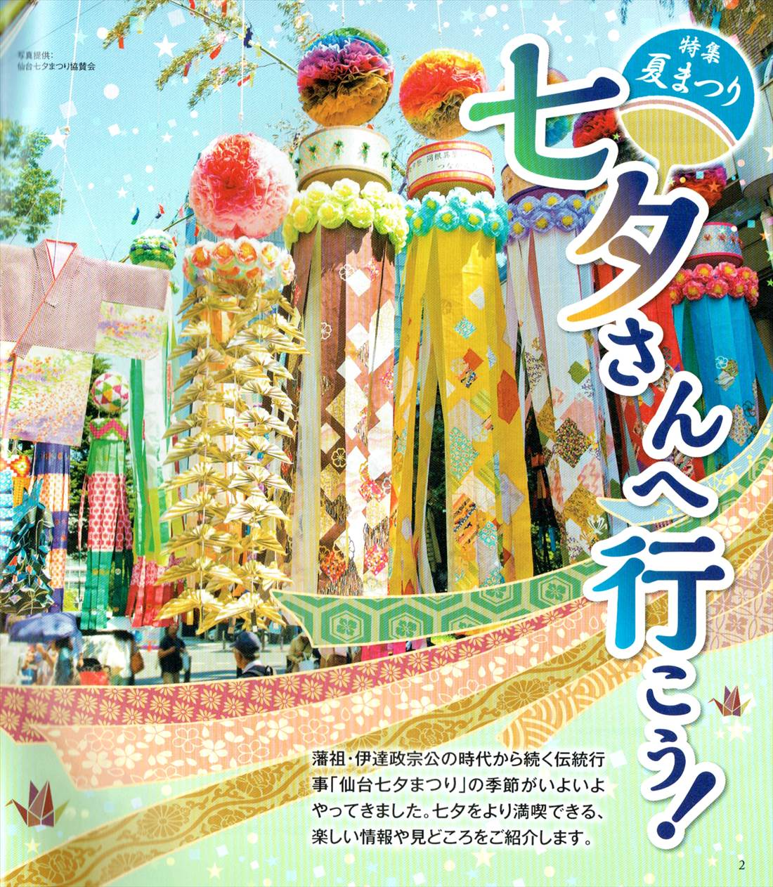 特集夏祭り七夕さんへ行こう