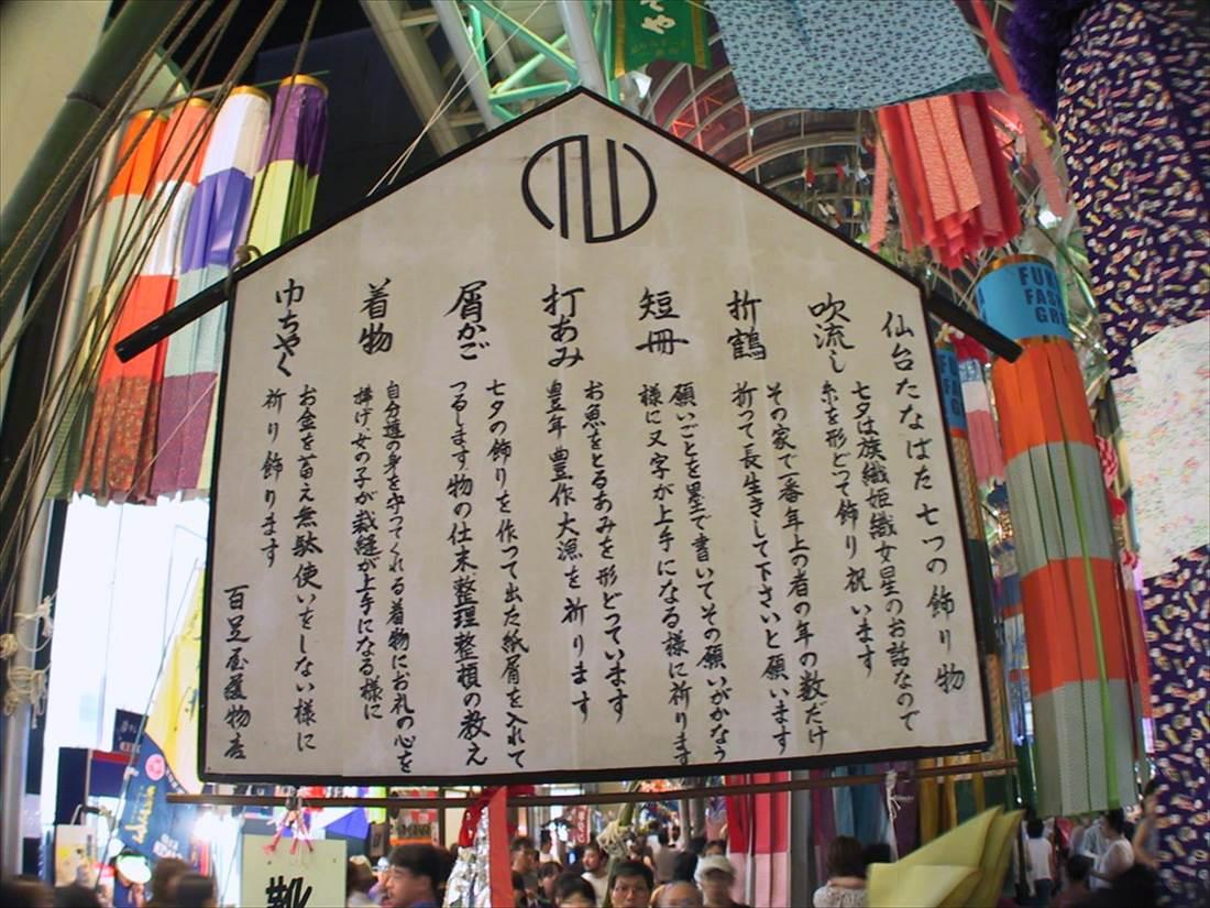 仙台七夕ブランドーム一番町