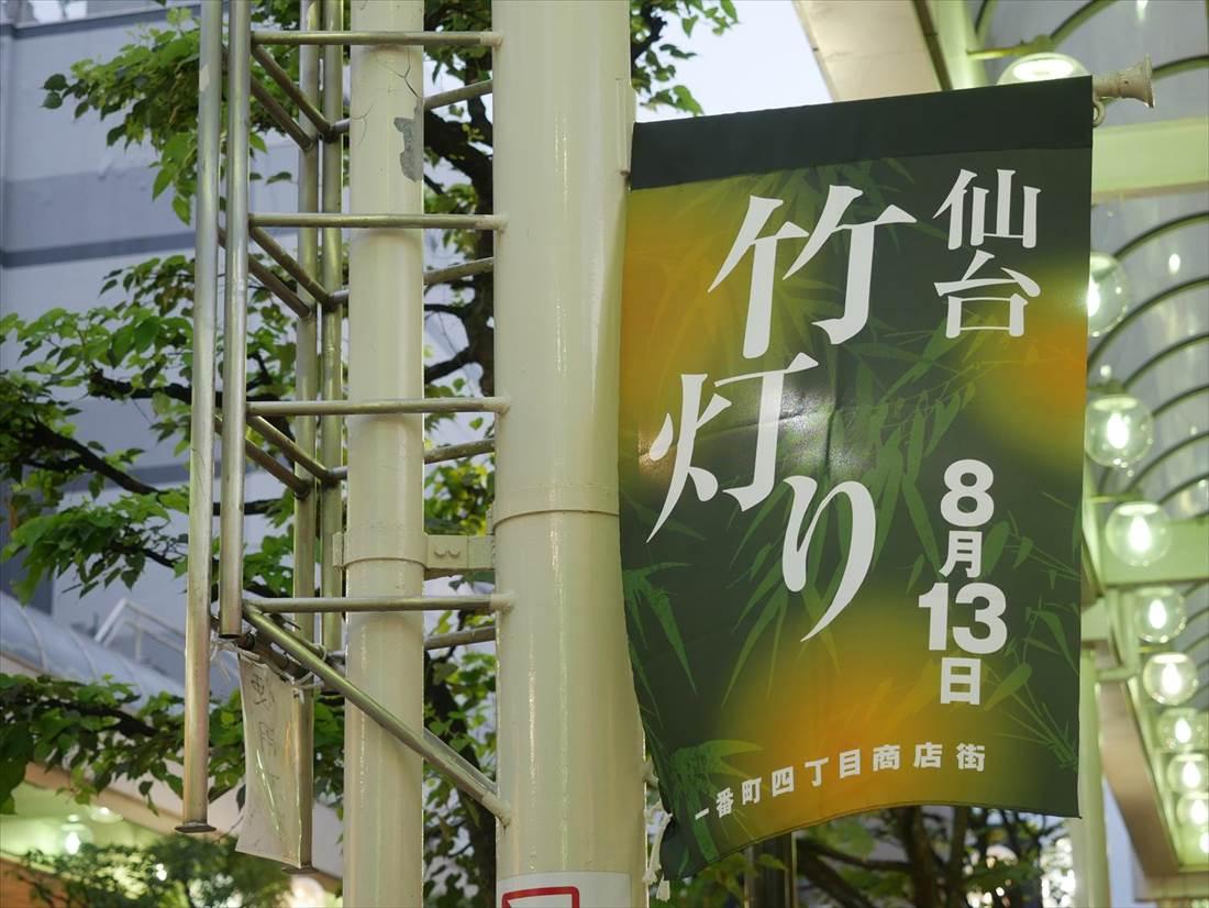 仙台竹灯り 8月13日